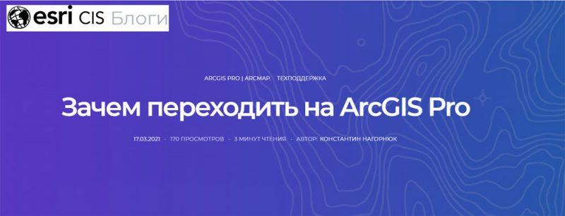 Рис. 4. Справочная информация о преимуществах работы в ArcGIS Pro приведена в статье, опубликованной в русскоязычном блоге на сайте компании Esri CIS.