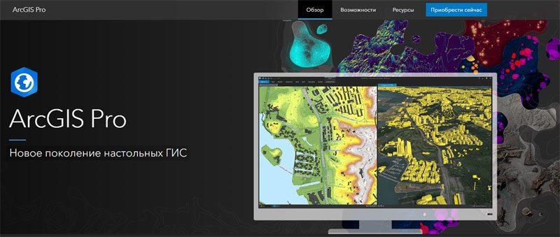 Современное настольное ГИС-приложение ArcGIS Pro, составная часть платформы ArcGIS