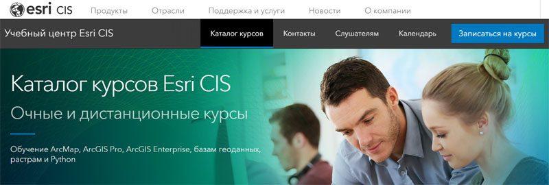 Страница Учебного центра Esri CIS