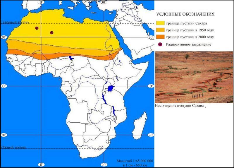 Экологические проблемы Африки, наступление пустыни Сахара