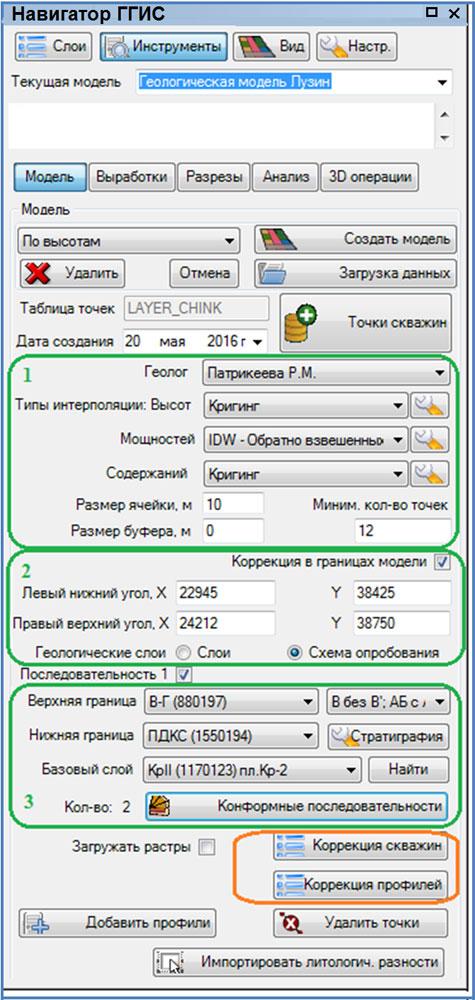 Рис. 2. Ввод данных для построения модели в программном модуле «Геологическая модель»